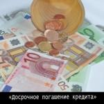 Банк требует досрочно погасить кредит