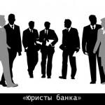 Юристы банка работа