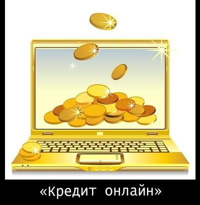 Заявку на кредит онлайн особенности