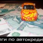 долги по автокредитам