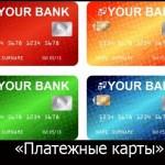 платежных карт