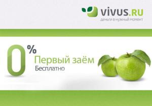 Кредит в мфо vivus